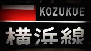 JR東日本 209系 京浜東北線 前面方向幕 横浜線と山手線入り 大宮、大船など