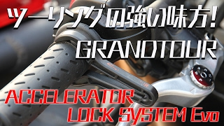 getlinkyoutube.com-ロングツーリングの強い味方!|アクセレーターロックシステム エボ|GRANDTOUR