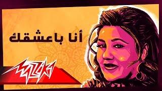 getlinkyoutube.com-Ana Baasha'ak Live - Mayada El Hennawy أنا بعشقك - ميادة الحناوي