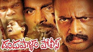 getlinkyoutube.com-Dandupalyam Police Telugu Full Movie || DVD Rip..