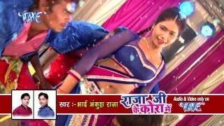 getlinkyoutube.com-रानी तनिका से ताके कमरिया हो लेलs || Raja Ji Ke Kora Me || Ankush Raja || Bhojpuri Hot Songs 2016