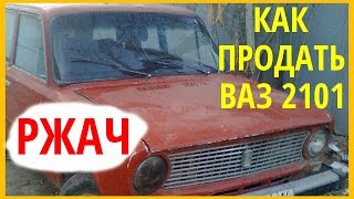 getlinkyoutube.com-Пацан продает ВАЗ 2101