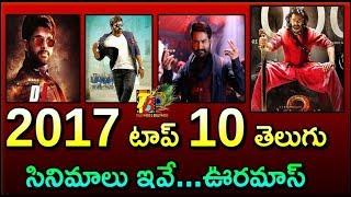 2017 Top 10 Telugu Movies || Top 10 Tollywood Movies 2017 || 2017 Top 10 Tollywood Movies || JR NTR
