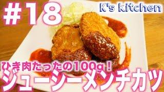 getlinkyoutube.com-#18 ひき肉たったの100g!ジューシーメンチカツ!