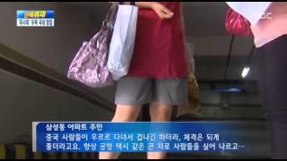 getlinkyoutube.com-[아름다운 다문화]中國 흑사파두목 한국진출!