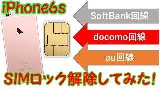 getlinkyoutube.com-【解説有】auのiPhone6sをSIMロック解除して格安SIM入れてみた!
