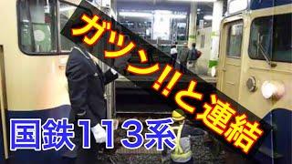 【ガツン!!と連結】千葉駅構内113系同士の連結作業  総武本線・成田線