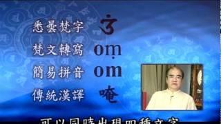 getlinkyoutube.com-梵漢咒語大講堂第1集 1/2 光明真言 林光明教授