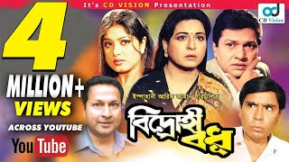 getlinkyoutube.com-Bidrohi Bodhu (2016) | Full HD Bangla Movie | Shabana | Alamgir | Bappa | Humayon | CD Vision