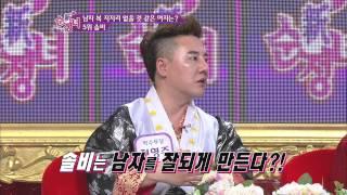 getlinkyoutube.com-[QTV] 사귀는 이성에게 복을 주는 사주를 가진 솔비?!