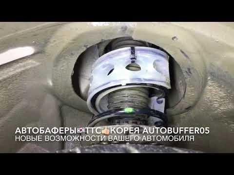 Установили Автобаферы ТТС Корея на Мерседес w212 2012г.в.