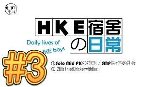 getlinkyoutube.com-HKE宿舍日常 #3 中路PK大賽 Toyz vs. Stanley