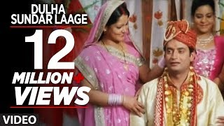 getlinkyoutube.com-Dulha Sundar Laage (Full Bhojpuri Video Song) Bhaiya Ke Saali Odhaniya Wali