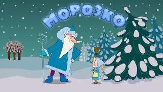 Машині казки: Морозко (Masha and the Bear)