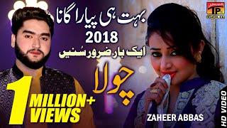 Chola   Zaheer Abbas   Latest Song 2018   Latest Punjabi And Saraiki