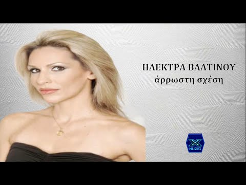 Arrosti Sxesi - Ilektra Valtinou | New Song 2013