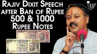 Rajiv Dixit Speech On Ban Of Rupee500 & Rupee1000 Notes