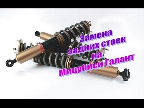 Замена задних стоек на Мицубиси Галант