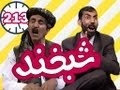 Shabkhand with Sayfudin Khandan - شبخند با سیفالدین خندان