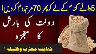 5 Dane Gandum Le Kar Amal Karen   Dolat Ki Barish Ka Wazifa In Urdu - Youtube