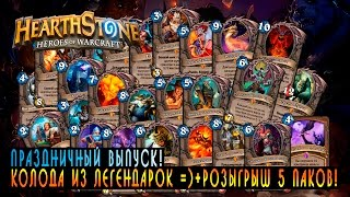 getlinkyoutube.com-Hearthstone: Колода из легендарок! [Хартстоун]