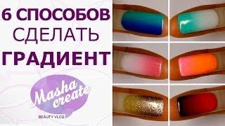 getlinkyoutube.com-Дизайн ногтей: градиент гель лаком. 6 СПОСОБОВ