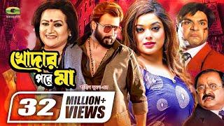 getlinkyoutube.com-Khodar Pore Maa   Full Movie   Shakib Khan   Shahara   Misha Shawdagar   Bobita