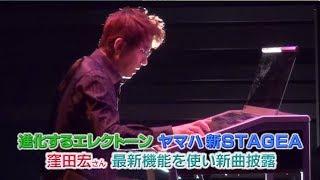 getlinkyoutube.com-進化するエレクトーン ヤマハ新STAGEA 窪田宏さん 最新機能を使い新曲披露