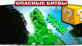 ч.106 Опасные битвы в Minecraft - КРИПЕР ТИТАН (Creeper vs. Iron Golem)