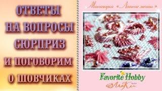 getlinkyoutube.com-Вышивка: ОТВЕТЫ НА ВОПРОСЫ и СЮРПРИЗ - АВАНТЮРКА