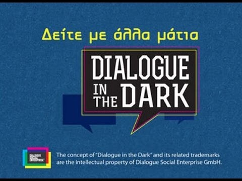 DIALOGUE IN THE DARK @ ELENH MENEGAKH