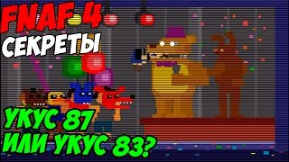 getlinkyoutube.com-Five Nights At Freddy's 4 - УКУС 87 ИЛИ УКУС 83?- 5 ночей у Фредди