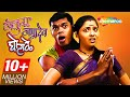 Bakula Namdev Ghotale Full Length Movie