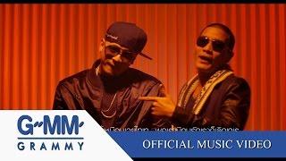getlinkyoutube.com-แฟนไม่มีซะที - BANKK CASH feat. WAY THAITANIUM [Official MV]