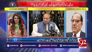 92 at 8 | Saadia Afzaal | PMLN Game Over In South Punjab | 10 May 2018 | 92NewsHD