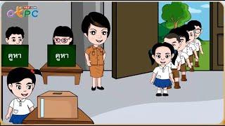 ประชาธิปไตยใบเล็ก - ภาษาไทย ป.3