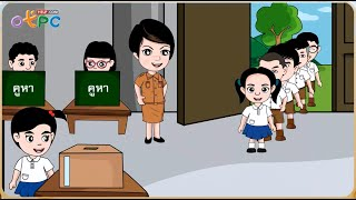 getlinkyoutube.com-ประชาธิปไตยใบเล็ก - สื่อการเรียนการสอน ภาษาไทย ป.3