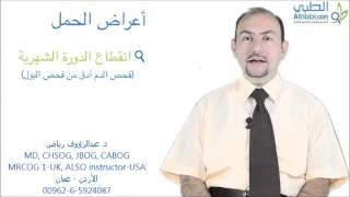 getlinkyoutube.com-الطبي أعراض وعلامات الحمل