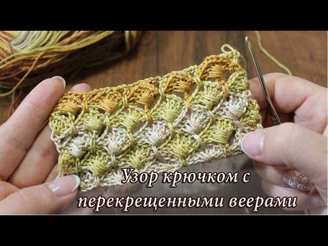 Узор крючком с перекрещенными веерами | fan crochet pattern video
