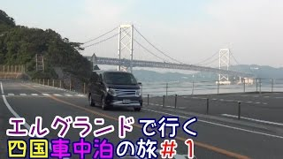 getlinkyoutube.com-四国車中泊の旅#1