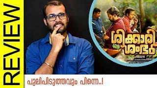 Shikkari Shambhu Movie Malayalam Review by Sudhish Payyanur | Monsoon Media