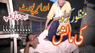 Manzor Kirlo Ki Malish Our Air Port Very Funny You TV Kirlo