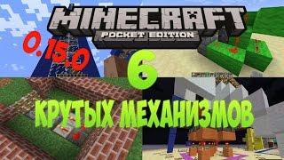 getlinkyoutube.com-6 крутых механизмов в Minecraft PE 0.15.0 | Самолет, батут и т.д...