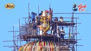இந்தியா தஞ்சை பெரிய கோவில் மகா கும்பாபிசேகம் 05.02.2020