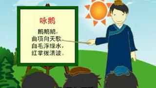 唐诗 - 咏鹅 (朗读)《说说唱唱唐诗鹅鹅鹅专辑》