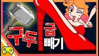 getlinkyoutube.com-구두굽빼기 게임(カカト オトシ) 힐오버 플래시게임 실황 BJ도로시