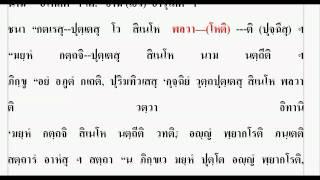getlinkyoutube.com-เรียนบาลี ภาค ๒ เก็งที่ ๙ ตอนที่ ๔ ปุริสลิงฺเค ปาตุภูตมตฺเต