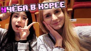(ENG CC) УЧЁБА В КОРЕЕ: Курсы корейского языка ! / Studying in Korea♡Green Korean Language School♡