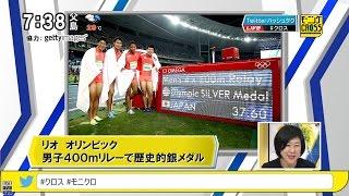 getlinkyoutube.com-きょうのゲッティ「リオ五輪 男子400mリレーで歴史的銀メダル」 [モーニングCROSS]