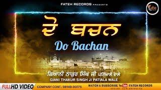 getlinkyoutube.com-New Katha 2016 | Do Bachan | Giani Thakur Singh Ji Patiale Wale | Fateh Records